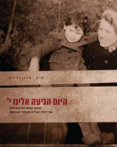 holocoust book - Yad Vashem