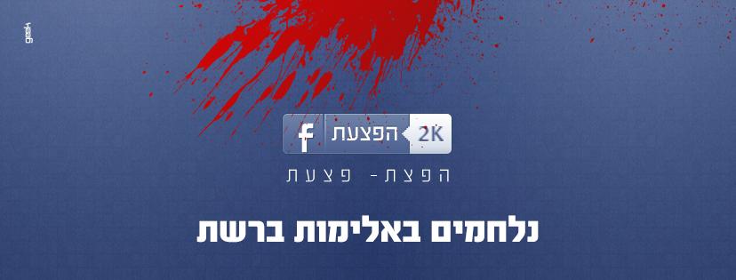 הפצעת פצעת קאבר פייסבוק 1