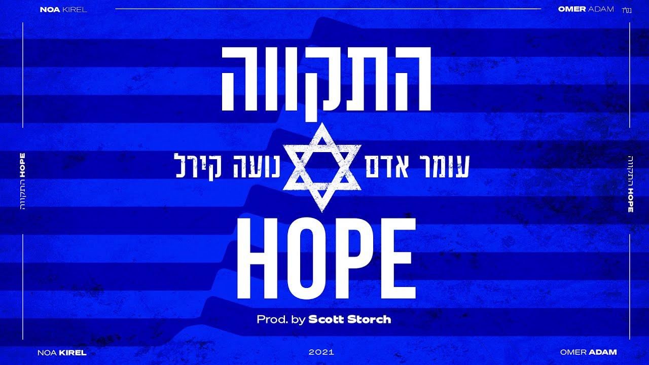 התקווה